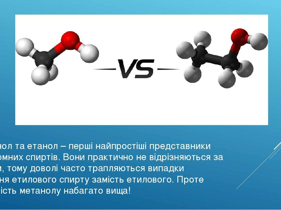 Метанол та етанол – перші найпростіші представники одноатомних спиртів. Вони ...
