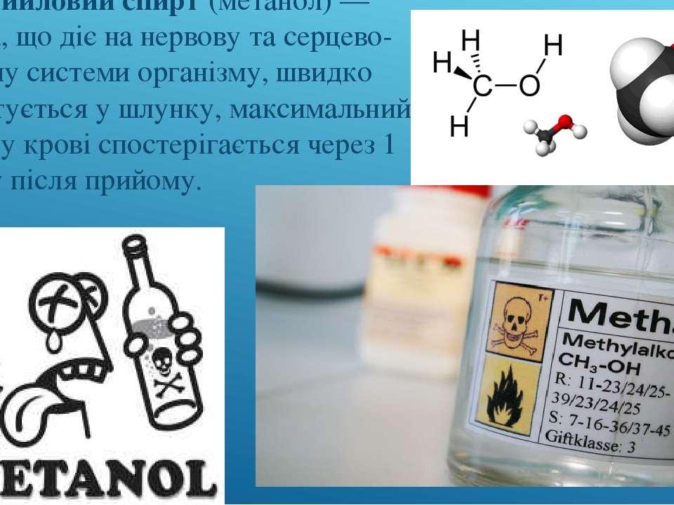 Метииловий спирт(метанол)— отрута, що діє на нервову та серцево-судинну сис...