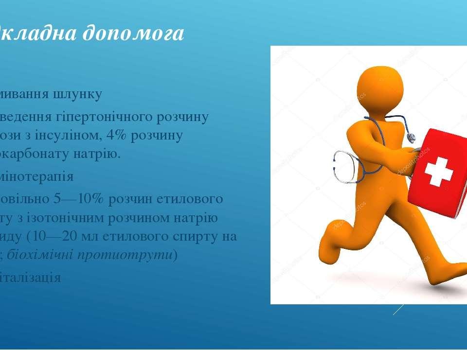 Невідкладна допомога Промивання шлунку В/в введення гіпертонічного розчину гл...