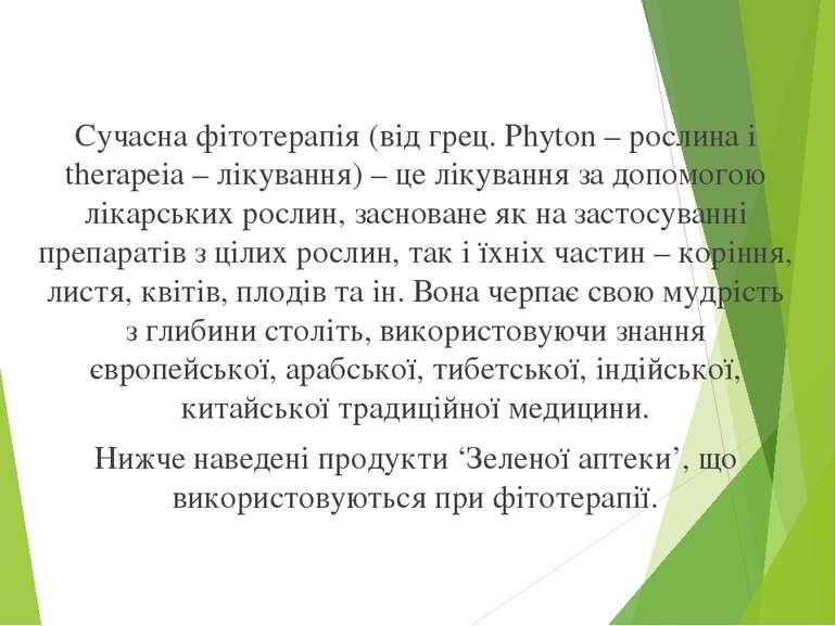 Сучасна фітотерапія (від грец. Phyton – рослина і therapeia – лікування) – це...