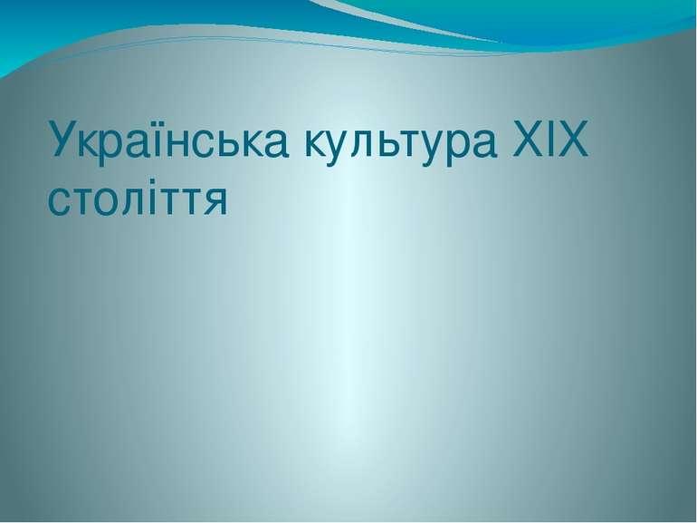 Українська культура XIX століття
