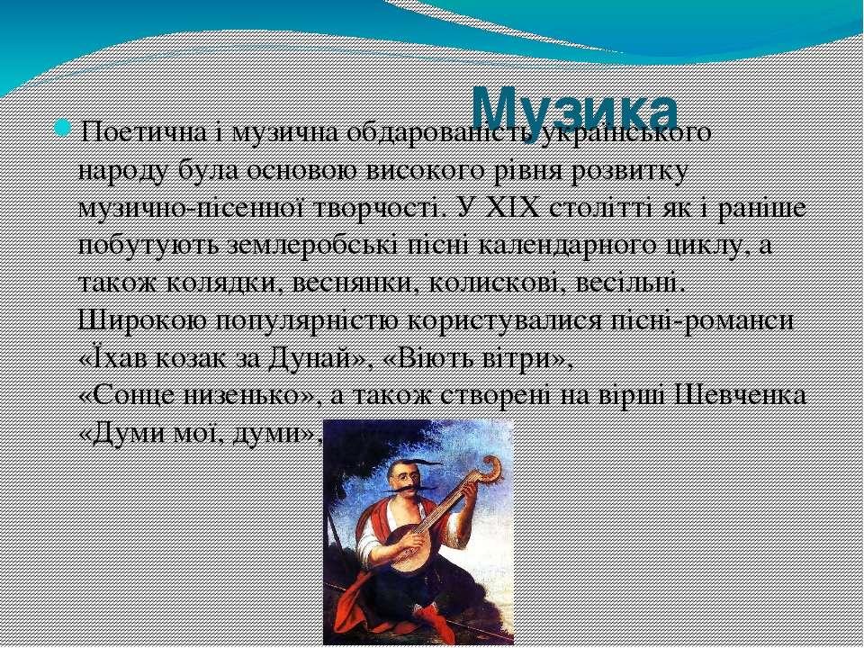Музика Поетична і музична обдарованість українського народу була основою висо...