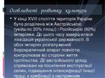 У кінці XVIII століття територія України була розділена між Австрійською (уві...