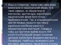 Якщо в літературі, театрі вже сама мова визначала їх національний образ, то в...