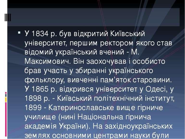 У 1834р. був відкритий Київський університет, першим ректором якого став від...