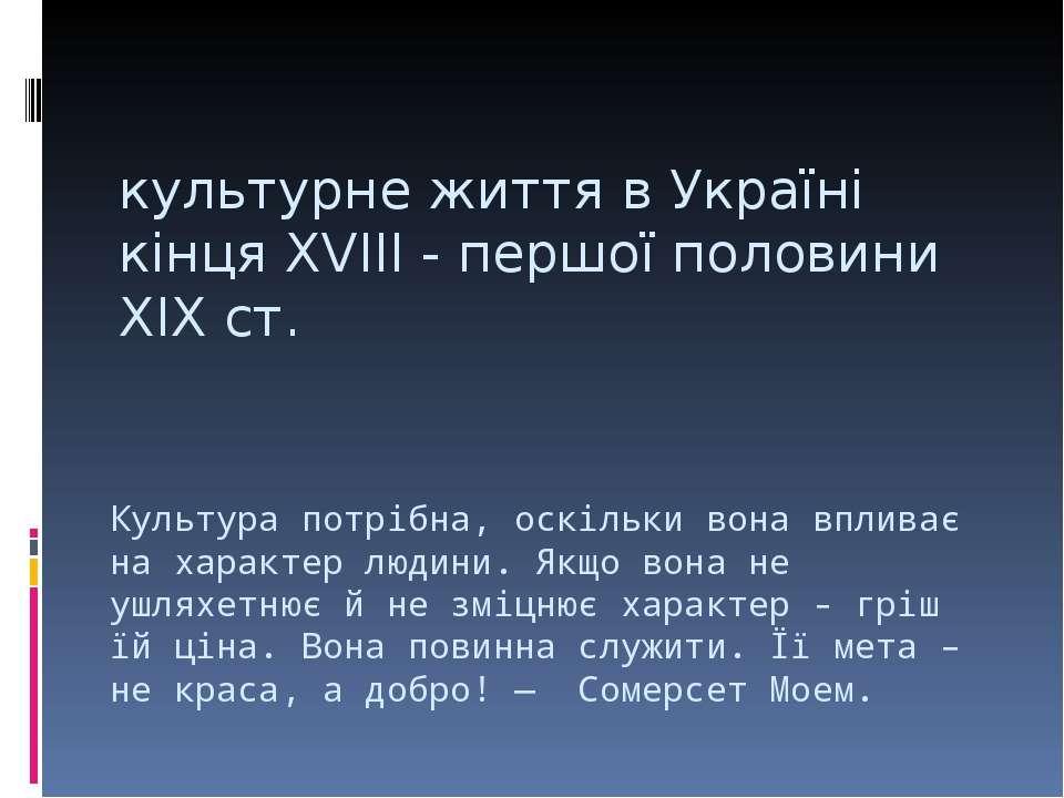 культурне життя в Україні кінця XVIII - першої половини XIX ст. Культура потр...