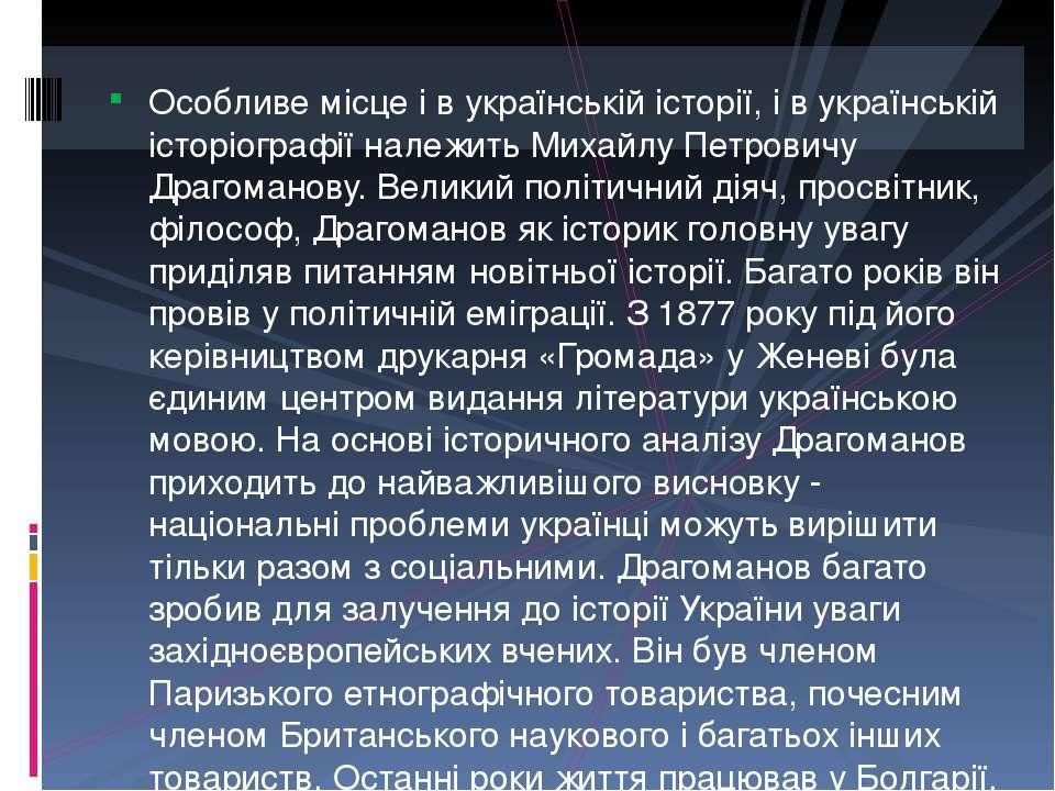 Особливе місце і в українській історії, і в українській історіографії належит...