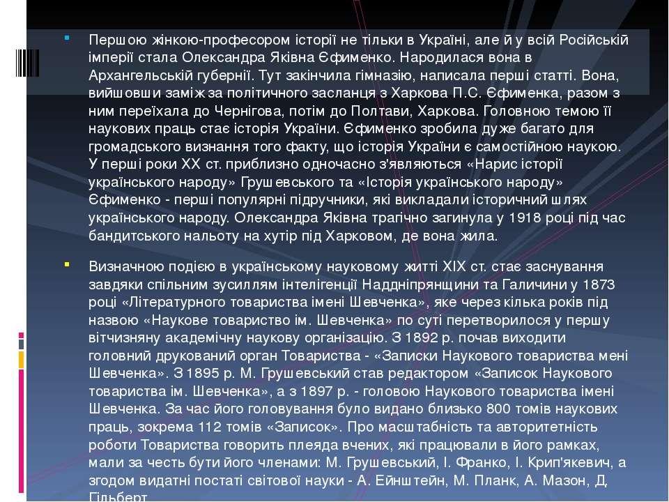Першою жінкою-професором історії не тільки в Україні, але й у всій Російській...