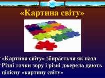 «Картина світу» «Картина світу» збираєтьчя як пазл Різні точки зору і різні д...
