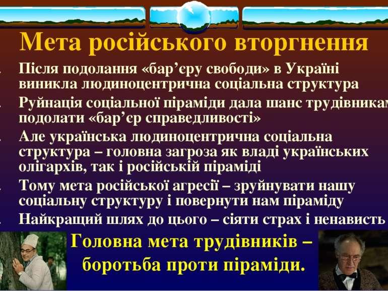 Мета російського вторгнення Після подолання «бар'єру свободи» в Україні виник...