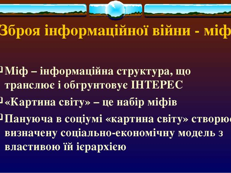 Зброя інформаційної війни - міф Міф – інформаційна структура, що транслює і о...