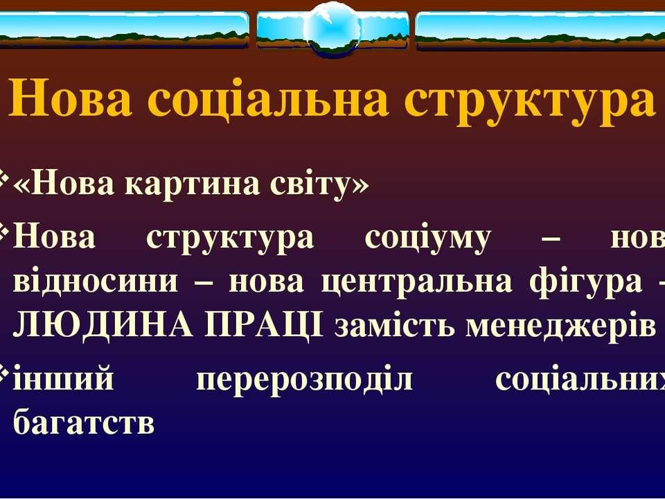 Нова соціальна структура «Нова картина світу» Нова структура соціуму – нові в...