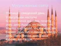 Мусульманські свята: П'ятниця - священний день; У мусульман наступні благосло...