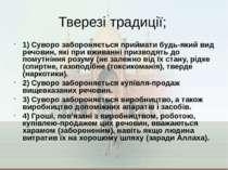Тверезі традиції; 1) Суворо забороняється приймати будь-який вид речовин, які...