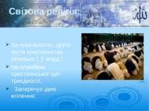 Світова релігія: За чисельністю, друга після християнства (близько 1.5 млрд.)...