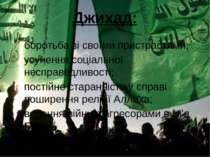 Джихад: боротьба зі своїми пристрастями; усунення соціальної несправедливості...