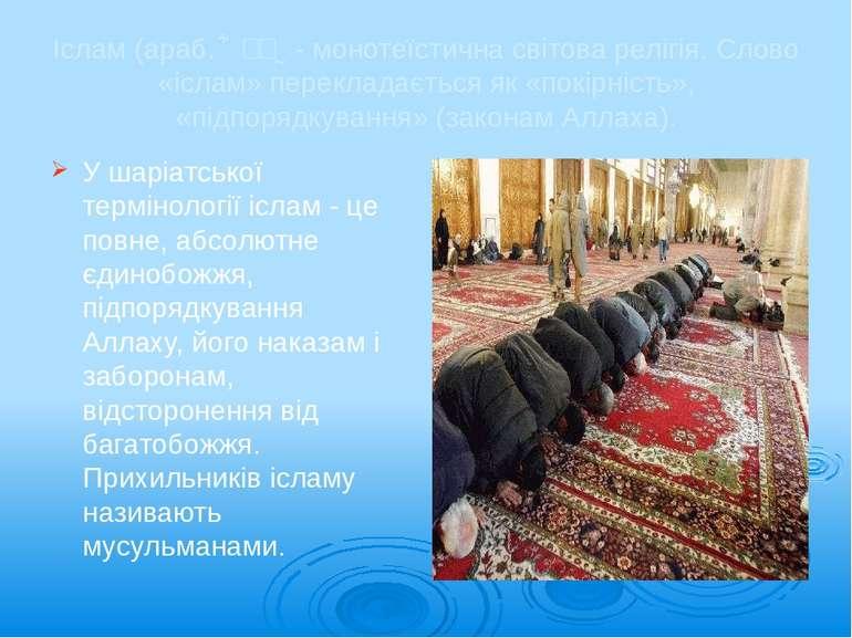 Іслам (араб. إسلام - монотеїстична світова релігія. Слово «іслам» перекладаєт...