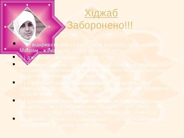 Хіджаб Заборонено!!! 1 ) відкривати при чужих , що не відносяться до категорі...