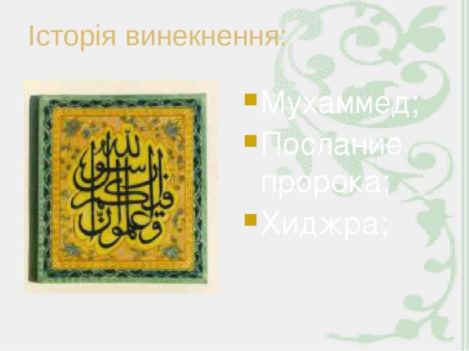 Історія винекнення: Мухаммед; Послание пророка; Хиджра;