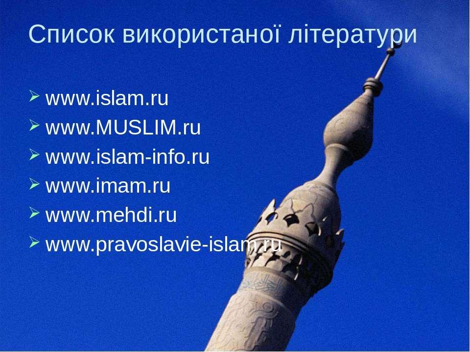 Список використаної літератури www.islam.ru www.MUSLIM.ru  www.islam-in...