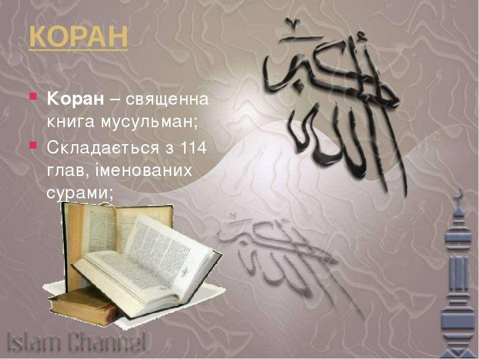 КОРАН Коран – священна книга мусульман; Складається з 114 глав, іменованих су...
