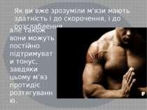 Як ви вже зрозуміли м'язи мають здатність і до скорочення, і до розслаблення,...