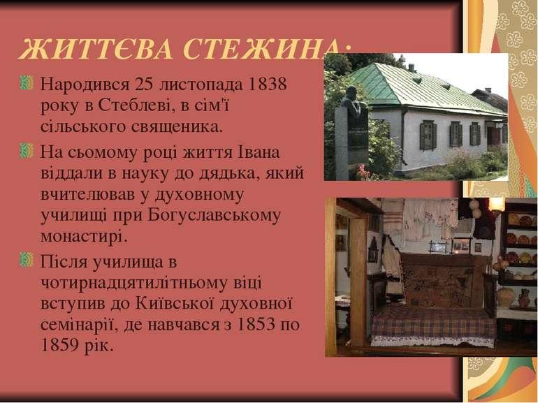 ЖИТТЄВА СТЕЖИНА: Народився 25 листопада 1838 року в Стеблеві, в сім'ї сільськ...