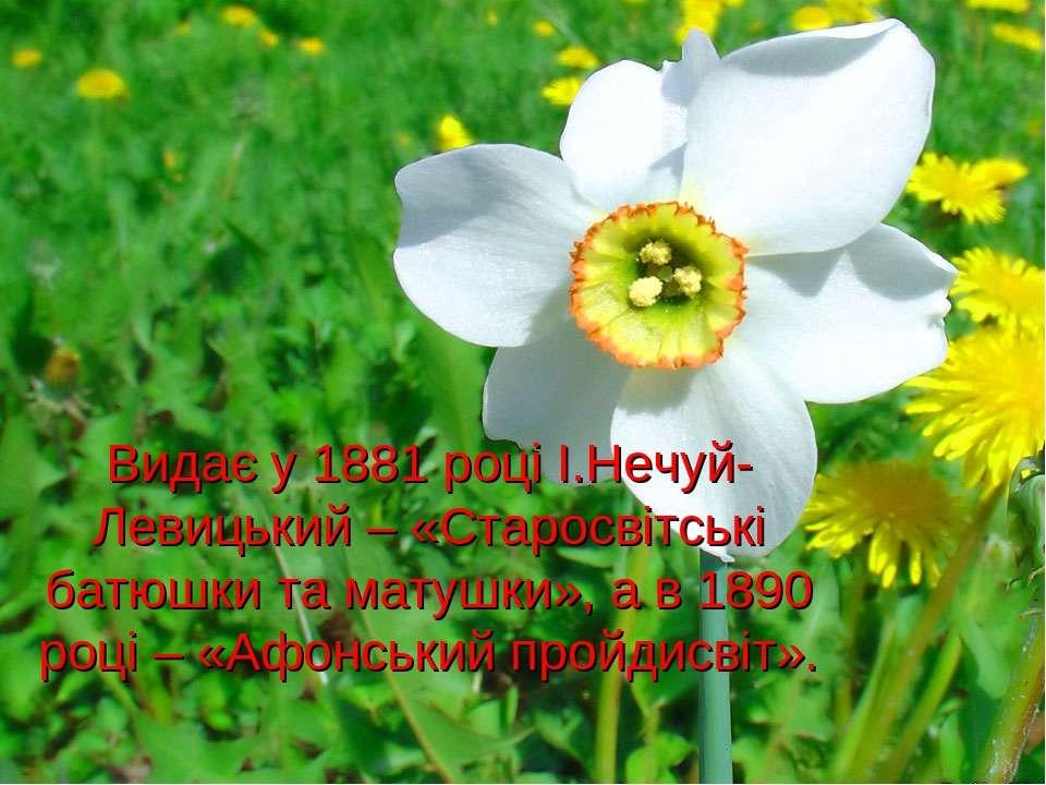 Видає у 1881 році І.Нечуй-Левицький – «Старосвітські батюшки та матушки», а в...