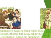 Кайдашева сім'я – повість, що навчає істині «…се переважно буденна мова украї...