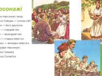 Персонажі Основні персонажі твору: Омелько Кайдаш— голова сім'ї Маруся— йог...