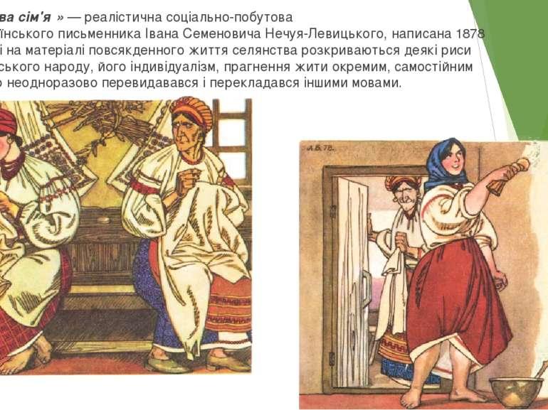 «Кайдаше ва сім'я »—реалістичнасоціально-побутова повістьукраїнськогопис...