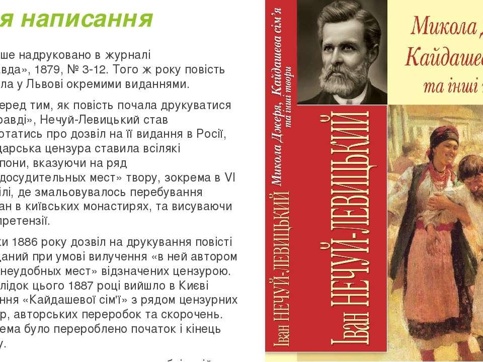 Історія написання Уперше надруковано в журналі «Правда»,1879, №3-12. Того ж...