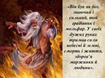 «Він був як бог, знаючий і сильний, той градівник і мольфар. У своїх дужих ру...