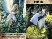 Нявка – казкова лісова істота в образі гарної оголеної дівчини з довгим розпу...