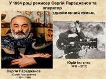 Сергій Параджанов (Саркіс Параджанян) (1924 – 1990) У 1964 році режисер Сергі...