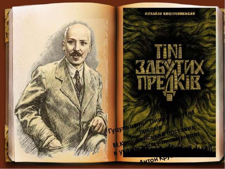 """Гуцульщині """"Тінями забутих предків """" М.Коцюбинський поставив в українському п..."""