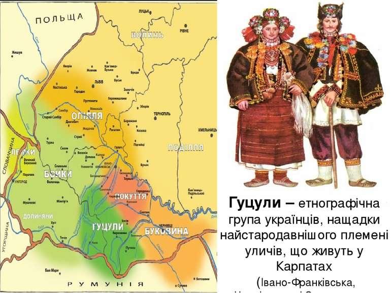 Гуцули – етнографічна група українців, нащадки найстародавнішого племені улич...