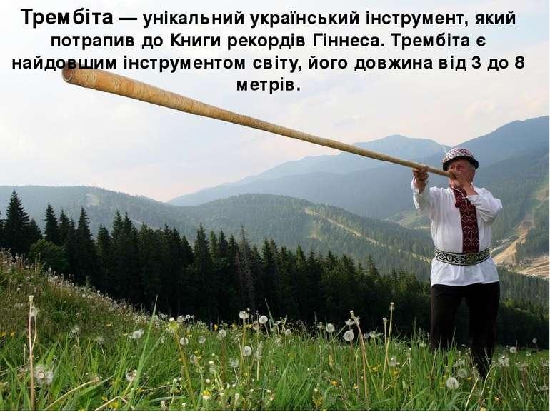 Трембіта — унікальний український інструмент, який потрапив до Книги рекордів...