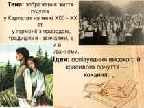 Тема: зображення життя гуцулів у Карпатах на межі ХІХ – ХХ ст. у гармонії з п...
