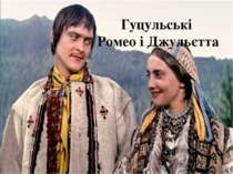 Гуцульські Ромео і Джульєтта