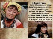 Палагна «була з багацького роду, фудульна, здорова дівка, з грубим голосом й ...