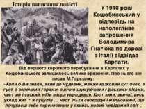 Історія написання повісті Від першого короткого перебуванняв Карпатах у Коцю...