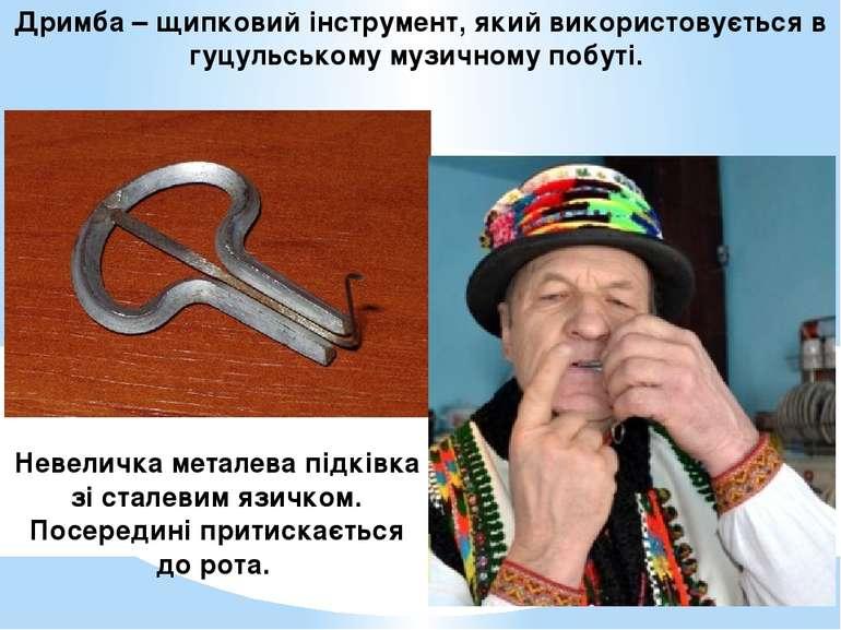Дримба – щипковий інструмент, який використовується в гуцульському музичному ...