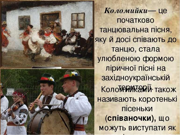 Коломийки— це початково танцювальна пісня, яку й досі співають до танцю, стал...