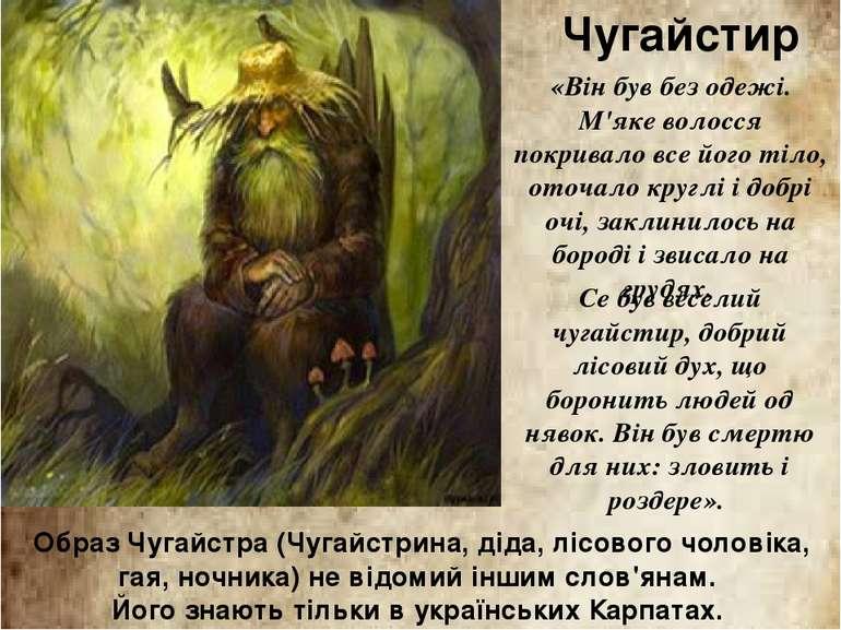 Образ Чугайстра (Чугайстрина, діда, лісового чоловіка, гая, ночника) не відом...