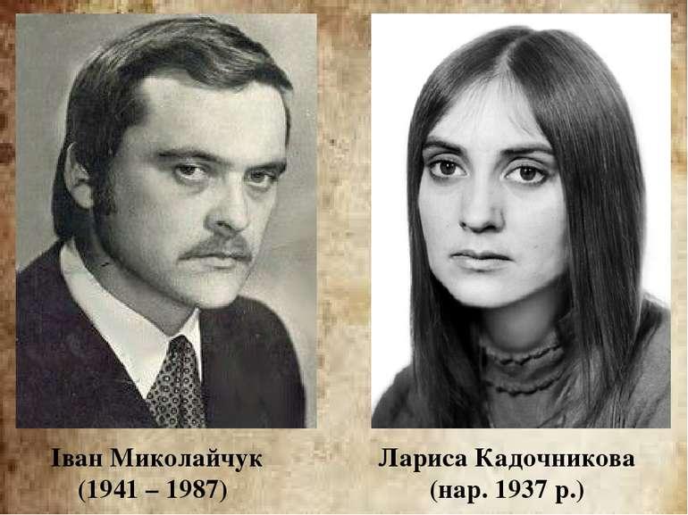 Іван Миколайчук (1941 – 1987) Лариса Кадочникова (нар. 1937 р.)