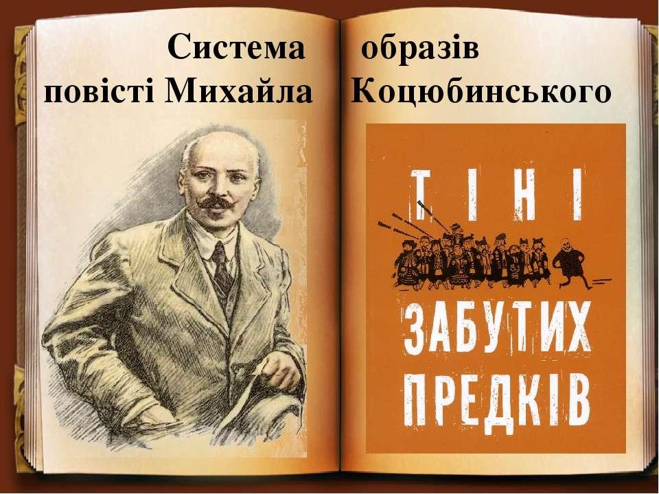 Система образів повісті Михайла Коцюбинського