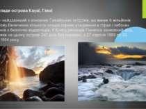 Водоспади острова Кауаї, Гаваї Кауаї – найдавніший з основних Гавайських остр...