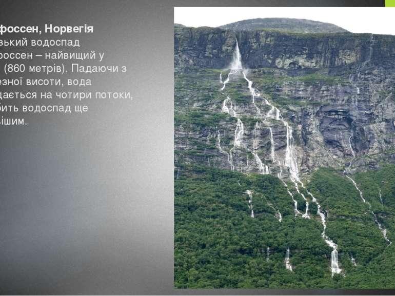 Віннуфоссен, Норвегія Норвезький водоспад Віннуфоссен – найвищий у Європі (86...