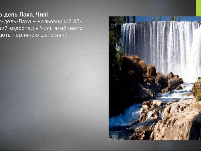 Сальто-дель-Лаха, Чилі Сальто-дель-Лаха – мальовничий 35-метровий водоспад у ...